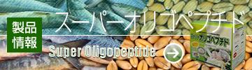 [製品情報]スーパーオリゴペプチド