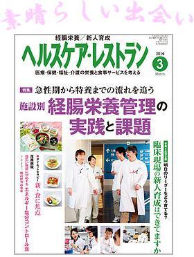 雑誌表紙140227