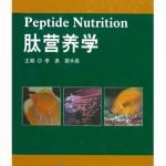 北京大学医学部教科書『ペプチド栄養学』350X450