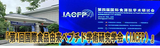 『第4回国際食品由来ペプチド学術研究学会(IACFP)』
