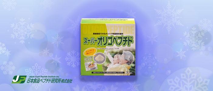 日本食品ペプチド研究所